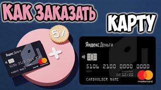 КАК ЗАКАЗАТЬ КАРТУ Яндекс деньги в Беларуси. Карта яндекс деньги.