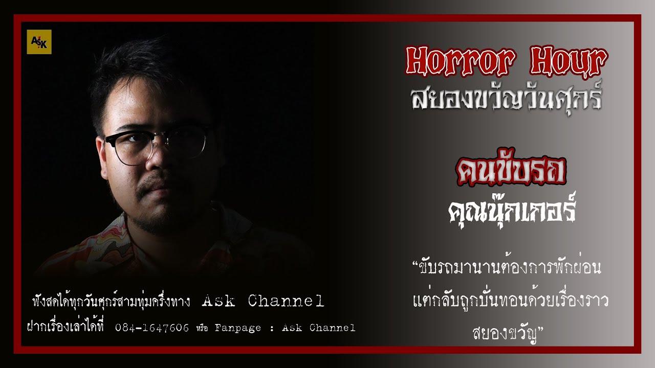 Horror Hour - #คุณนุ๊กเกอร์ เรื่อง คนขับรถ #ผี #เล่าเรื่องผี #ghost #ฟังเรื่องผี