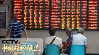 《中国财经报道》25日大部分科创板个股延续升势 20190725 17:00 | CCTV财经
