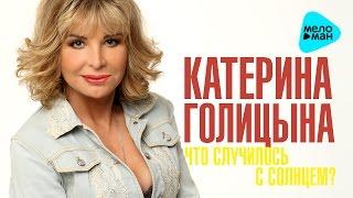 Катерина Голицына - Что случилось с солнцем