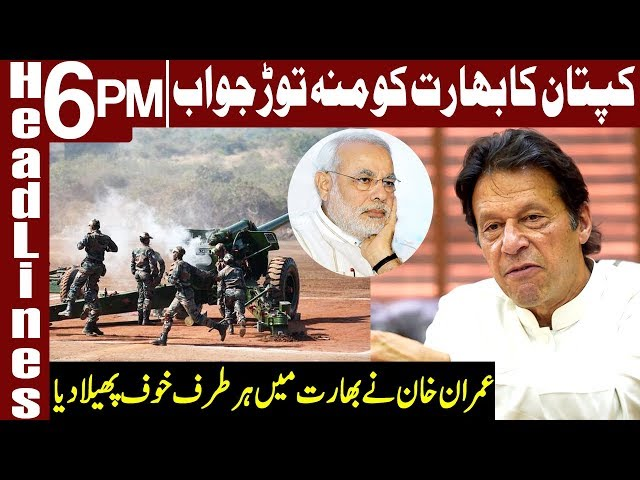 Don't Mess with us | Headlines 6 PM | 19 February 2019 | Express News