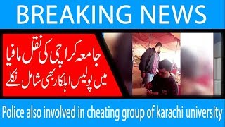 Police also involved in cheating group of karachi university | 17 Feburary 2019