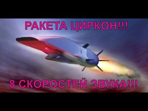 Ракета ЦИРКОН Страшнее КАЛИБРА