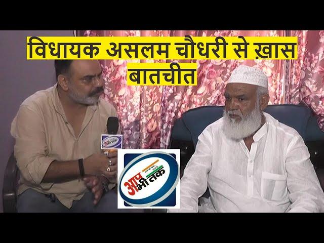 विधायक असलम चौधरी से ख़ास बातचीत / aapabhitak