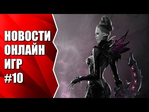 видео: Новости онлайн игр #10 lost ark, lineage eternal, asta, mxm, phantomers, laplace и др.