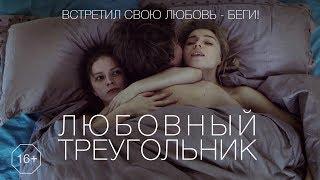 ЛЮБОВНЫЙ ТРЕУГОЛЬНИК / романтическая комедия / ТРЕЙЛЕР 2019