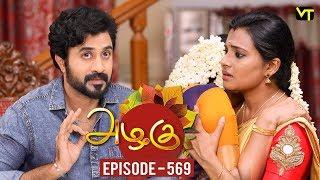 Azhagu - Tamil Serial | அழகு | Episode 569 | Sun TV Serials | 02 Oct 2019 | Revathy | VisionTime