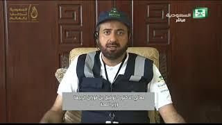 برنامج الحج عرفة لقاء مع وزير الصحة معالي الدكتور توفيق الربيعة