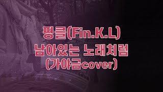 핑클(Fin.K.L) - 남아있는 노래처럼(가야금cover)/네모두리 NEMODURI
