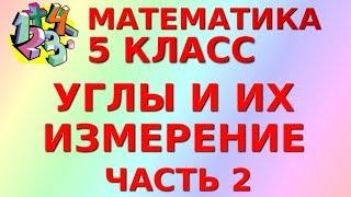 УГЛЫ И ИХ ИЗМЕРЕНИЕ (ч. 2). Видеоурок | МАТЕМАТИКА 5 класс