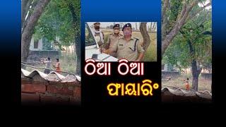 Firing in Sulatanpur | Odisha Reporter