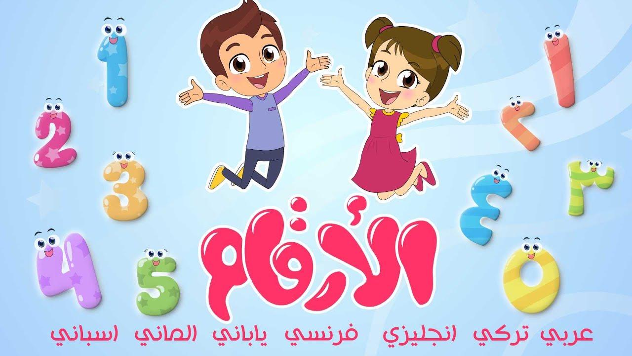 اغنية الاعداد للاطفال numbers هيا نعد الارقام بعدة لغات 1 2 3 4 5 6 7 8 9 10