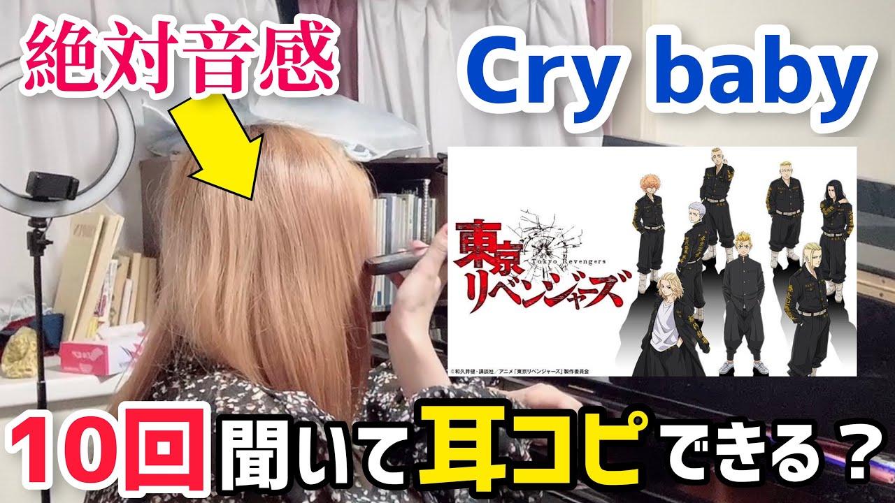 【絶対音感】エリート音大卒の落ちこぼれは「Official髭男dism/Cry Baby」10回聴いてどこまで弾ける?【ピアノ】