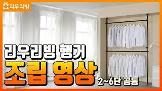 리우리빙 조절행거 조립영상