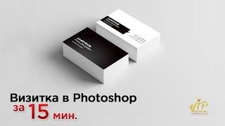 Крутая визитка в Фотошоп за 15 минут или КАК СДЕЛАТЬ ВИЗИТКУ В PHOTOSHOP
