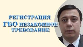 Регистрация ГБО, незаконное требование(Мой сайт для платных юридических услуг http://odessa-urist.od.ua/ Регистрация ГБО, незаконное требование, это очень..., 2016-02-07T14:47:50.000Z)