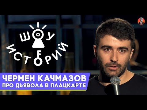 Чермен Качмазов - Про дьявола в плацкарте [Шоу Историй]