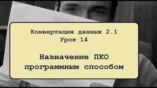 Конвертация данных 2.1. Урок 14. Назначение ПКО программным способом