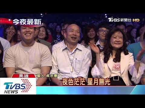 韓現身演唱會 吳宗憲大唱紅豆夜襲mix版