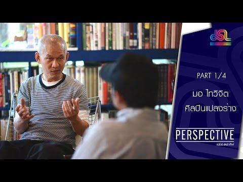 Perspective : มอ ไทวิจิต | ศิลปินแปลงร่าง [13 มี.ค. 59] (1/4) Full HD