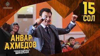 Анвар Ахмедов - Шахноза   Anvar Akhmedov - Shahnoza [Consert 2019]