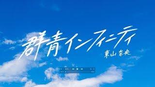 東山奈央2ndアルバム「群青インフィニティ」 クロスフェード動画PART.1