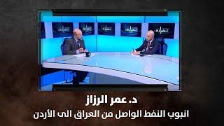 د. عمر الرزاز - انبوب النفط الواصل من العراق الى الأردن