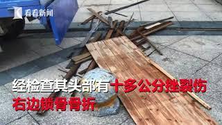 天降床板!過路快遞員不幸被砸 頭部開裂10公分|看看新聞