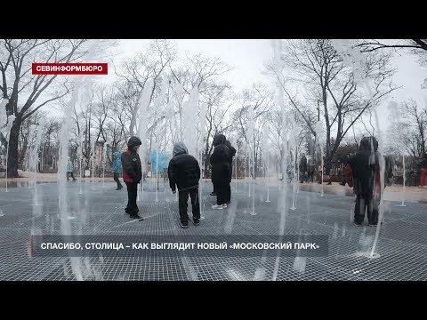 Спасибо, Москва! Как выглядит новый севастопольский парк от Собянина