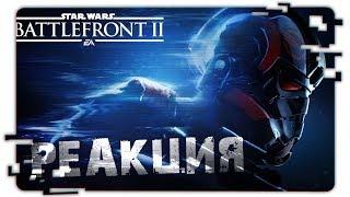 Star Wars: Battlefront II ➤ МАРАФОН ОТ ЛЕОНА, РЕАКЦИЯ, МНЕНИЕ, ПЕРВЫЙ ВЗГЛЯД, Е3 Трейлеры игр 2017