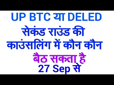 who allowed in second round counselling in btc