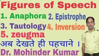 Figures of Speech | Anaphora | Epistrophe | Tautology | Inversion | Zeugma | ctms tutorial |