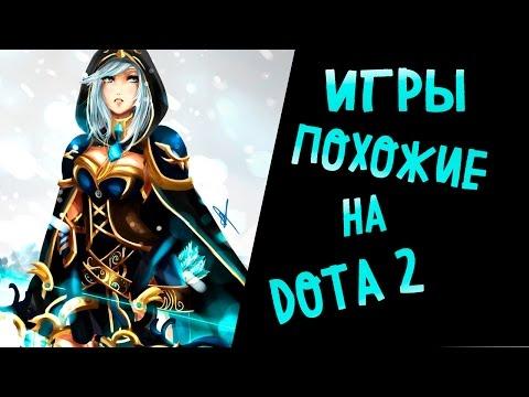 видео: Топ 5 игр похожих на dota 2