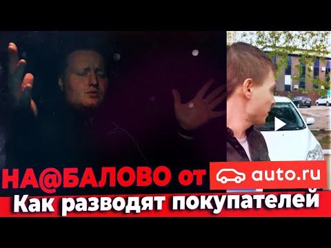 НА@БАЛОВО ОТ AUTO.RU! Как ЯНДЕКС разводит на покупке авто с пробегом?| Автоподбор AimCar