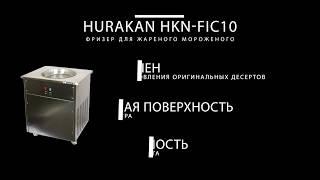 Фризер для жареного мороженого Hurakan HKN FIC10