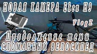 VlogZ Продолжение темы велосипеда и новая камера!(Продолжение наболевшей темы про сломанный велосипед и посылка, новая камера Eken H9 ------------------------------------------------..., 2016-05-06T16:00:01.000Z)