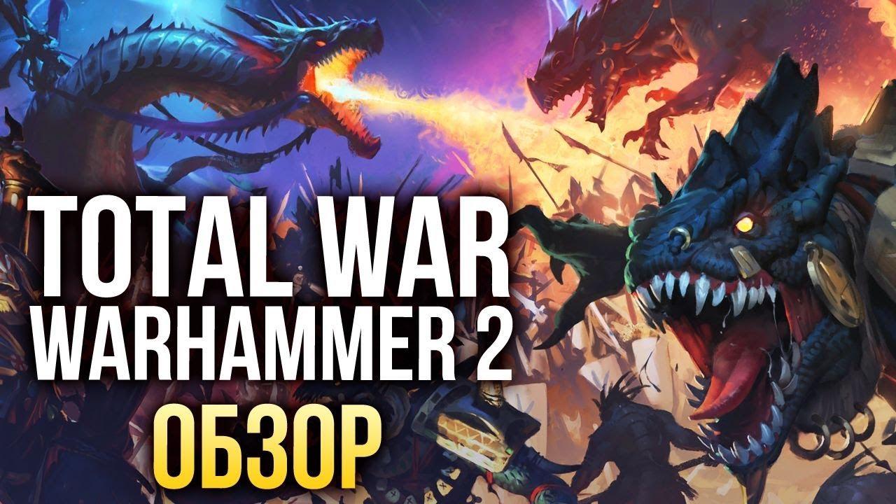 28 сен 2017. Наш рейтинг 5/5☆ купить игру total war: warhammer 2 для pc. ➀ лицензионный ключ ➁ низкая цена ➂ мгновенная доставка ключа steam к total war: warhammer 2.