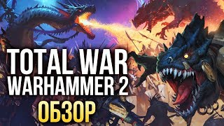 видео Обзор Total War: Warhammer