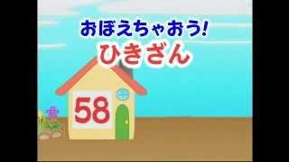 NiKK(にっく)映像の学習DVD「おぼえちゃおう!ひきざん」のサンプル動...