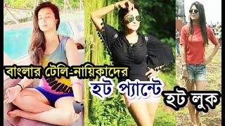Hot Pant পরে বাংলার টেলি-নায়িকারা | Bengali TV Actresses in Hot Pant | Tele-Stars Hot Pant Sexy Look