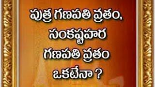 Putra Ganapati Vratam and Sankashtahara Ganapathi Vratham | Dharma sandehalu - Episode 633_Part 2