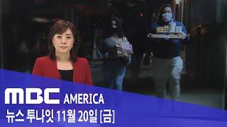 """2020년 11월 20일(금) MBC AMERICA - 야간 통금? """"낮에 놀면 그만"""""""