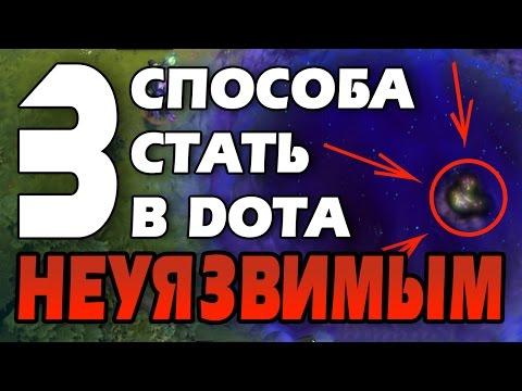 видео: 3 СПОСОБА НЕУЯЗВИМoСТИ | three ways to become invulnerable