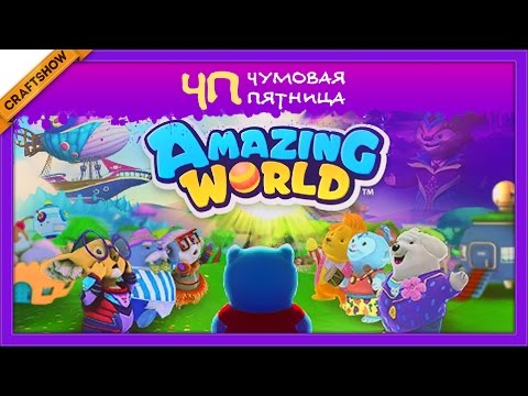 ЧП: Amazing World - убийца WoW (с Рамоном, Турбо и Кини)
