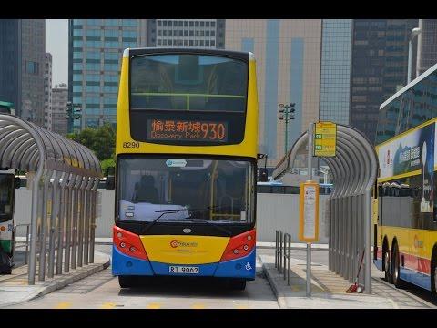 Hong Kong Bus CTB #8290 @930  城巴 Alexander Dennis Enviro500  荃灣 (愉景新城)-灣仔北