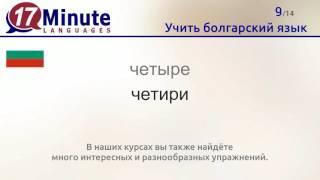 Учить болгарский язык (бесплатный видеоурок)