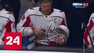 Овечкин починил шлем паяльной лампой прямо во время матча - Россия 24