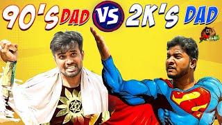 Who Is Kids' Favorite, 90's Dad Or 2K Dad? 90's Dad Vs 2K's Dad | Sillaakki Dumma
