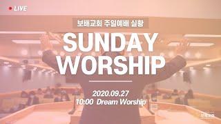 [보배교회] 주일예배 드림워십 실황 | 2020.09.…
