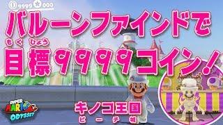 【スーパーマリオ オデッセイ】バルーンファインドで目標9999コイン!#229 thumbnail